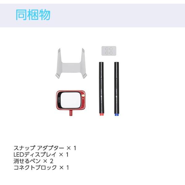 Mavic Mini マビックミニ スナップ アダプター LEDディスプレイ ブロック モニター 消せるペン 上に乗せる DJI ドローン 超軽量 小型ドローン 初心者向け|lfs|05