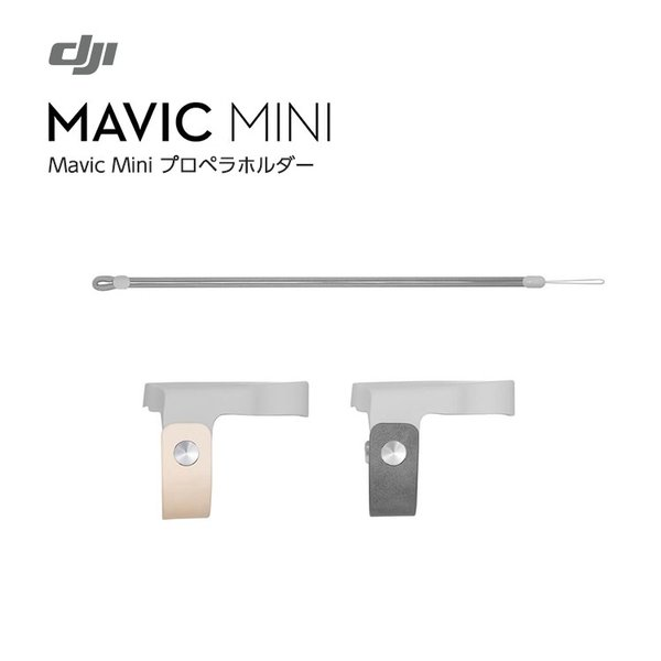 Mavic Mini マビックミニ プロペラホルダー 持ち運び ストラップ アクセサリー プロペラ保護 DJI ドローン 超軽量 小型ドローン 初心者向け|lfs