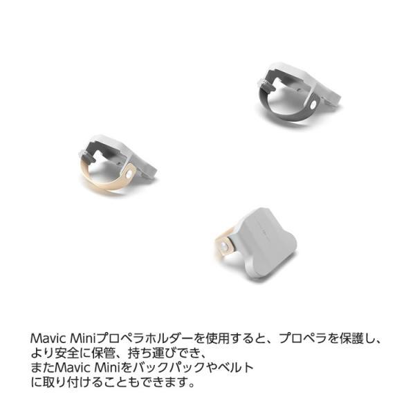 Mavic Mini マビックミニ プロペラホルダー 持ち運び ストラップ アクセサリー プロペラ保護 DJI ドローン 超軽量 小型ドローン 初心者向け|lfs|03