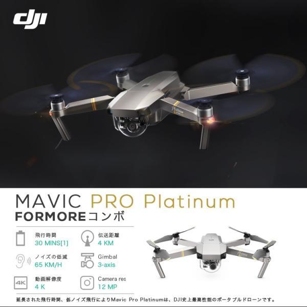 Mavic Pro Platinum Fly More コンボ ドローン マビック DJI 4K P4 4km対応 スマホ操作 ドローンレース 小型 カメラ ビデオ 空撮 アプリ ActiveTrack|lfs