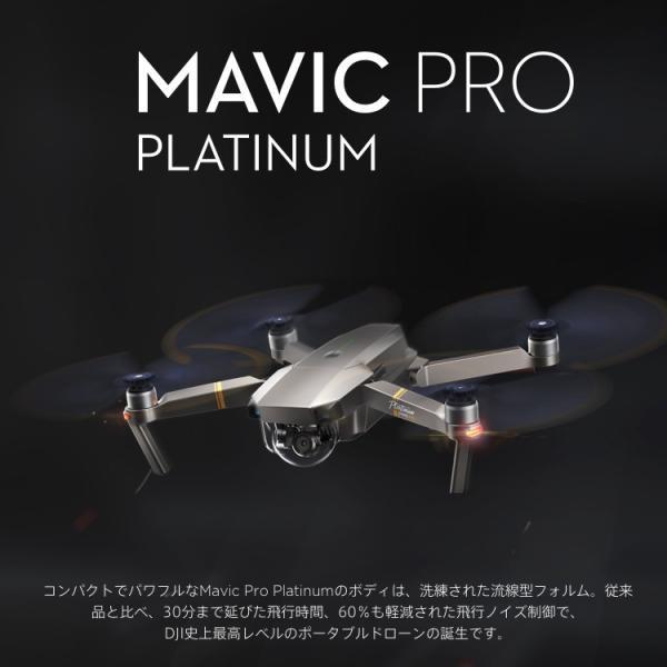 Mavic Pro Platinum Fly More コンボ ドローン マビック DJI 4K P4 4km対応 スマホ操作 ドローンレース 小型 カメラ ビデオ 空撮 アプリ ActiveTrack|lfs|02