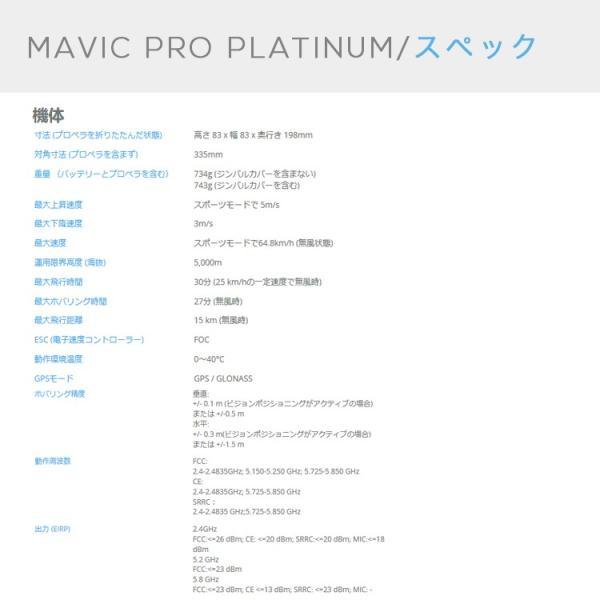 Mavic Pro Platinum Fly More コンボ ドローン マビック DJI 4K P4 4km対応 スマホ操作 ドローンレース 小型 カメラ ビデオ 空撮 アプリ ActiveTrack|lfs|06