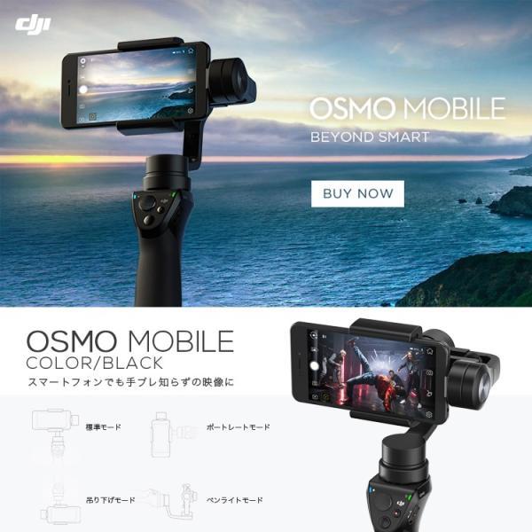 Osmo Mobile オスモ スタビライザー スマホ iphone ビデオ カメラ 手ブレ補正 DJI GO PRO 映画 モーション アクション 国内正規品|lfs