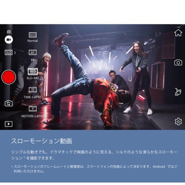 Osmo Mobile オスモ スタビライザー スマホ iphone ビデオ カメラ 手ブレ補正 DJI GO PRO 映画 モーション アクション 国内正規品|lfs|05