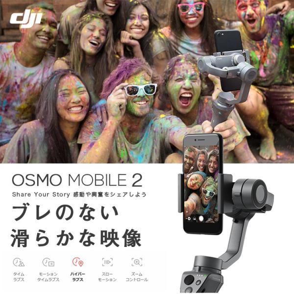OSMO MOBILE 2 オスモモバイル2 スタビライザー スマホ iphone ビデオ カメラ 手ブレ補正 DJI GO PRO パノラマ アクション 国内正規品|lfs