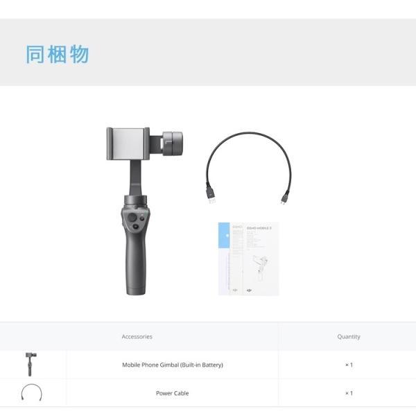 OSMO MOBILE 2 オスモモバイル2 スタビライザー スマホ iphone ビデオ カメラ 手ブレ補正 DJI GO PRO パノラマ アクション 国内正規品|lfs|12