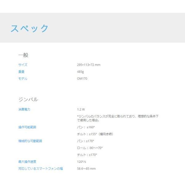 OSMO MOBILE 2 オスモモバイル2 スタビライザー スマホ iphone ビデオ カメラ 手ブレ補正 DJI GO PRO パノラマ アクション 国内正規品|lfs|13