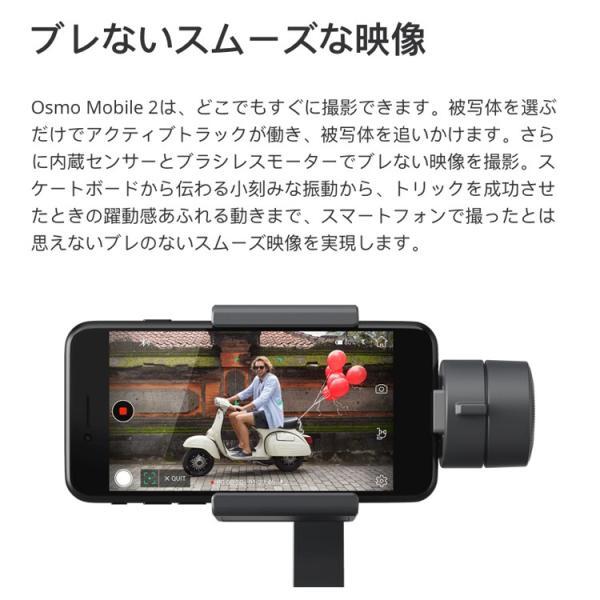 OSMO MOBILE 2 オスモモバイル2 スタビライザー スマホ iphone ビデオ カメラ 手ブレ補正 DJI GO PRO パノラマ アクション 国内正規品|lfs|05