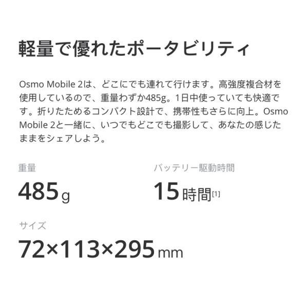 OSMO MOBILE 2 オスモモバイル2 スタビライザー スマホ iphone ビデオ カメラ 手ブレ補正 DJI GO PRO パノラマ アクション 国内正規品|lfs|10