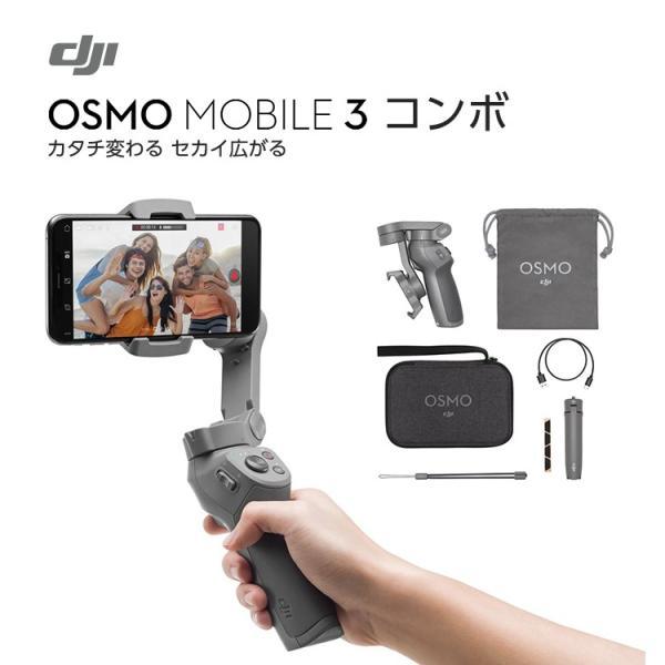 Osmo Mobile 3 コンボ オスモ モバイル 3 スタビライザー スマホ iphone ビデオ カメラ 手ブレ補正 DJI GO PRO パノラマ アクション 国内正規品 lfs