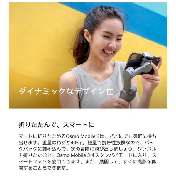 Osmo Mobile 3 コンボ オスモ モバイル 3 スタビライザー スマホ iphone ビデオ カメラ 手ブレ補正 DJI GO PRO パノラマ アクション 国内正規品 lfs 05