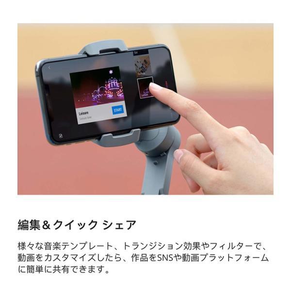 Osmo Mobile 3 コンボ オスモ モバイル 3 スタビライザー スマホ iphone ビデオ カメラ 手ブレ補正 DJI GO PRO パノラマ アクション 国内正規品 lfs 09