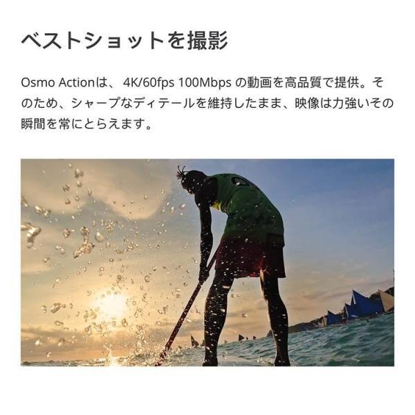 DJI OSMO Action アクションカメラ オスモアクション オスモ アクション ビデオカメラ  手ぶれ補正 デジタルカメラ 4K動画 HDR動画 防水 【国内正規品】|lfs|08
