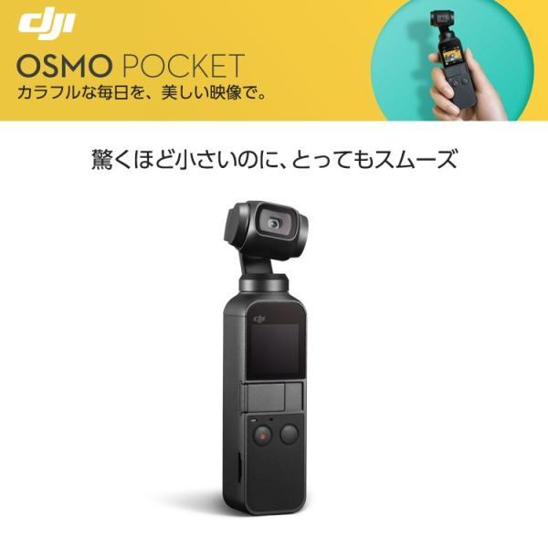 DJI Osmo Pocket オスモポケット 3軸スタビライザー ジンバル ハンドヘルドカメラ スマホ iPhone 映画 高性能 コンパクト 手持ちタイプ プロ 国内正規品|lfs