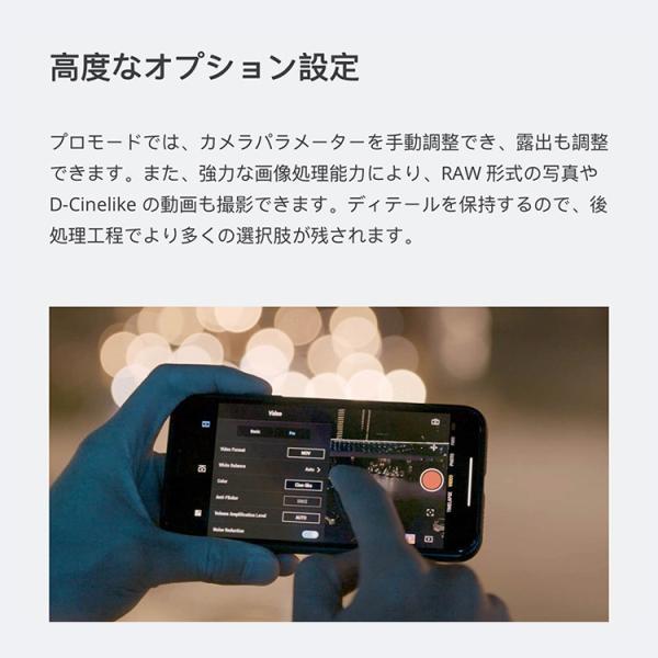 DJI Osmo Pocket オスモポケット 3軸スタビライザー ジンバル ハンドヘルドカメラ スマホ iPhone 映画 高性能 コンパクト 手持ちタイプ プロ 国内正規品|lfs|18