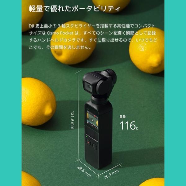 DJI Osmo Pocket オスモポケット 3軸スタビライザー ジンバル ハンドヘルドカメラ スマホ iPhone 映画 高性能 コンパクト 手持ちタイプ プロ 国内正規品|lfs|03