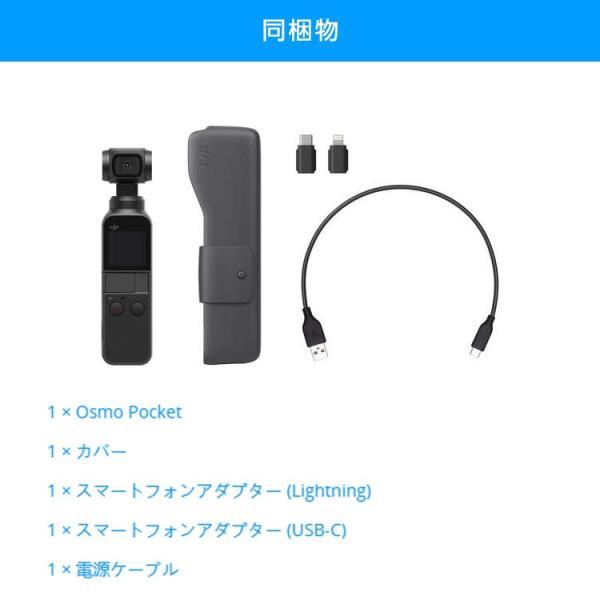 DJI Osmo Pocket オスモポケット 3軸スタビライザー ジンバル ハンドヘルドカメラ スマホ iPhone 映画 高性能 コンパクト 手持ちタイプ プロ 国内正規品|lfs|21