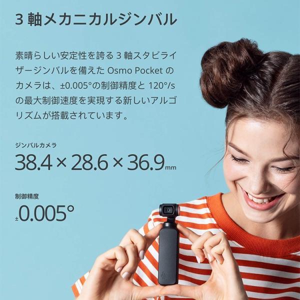 DJI Osmo Pocket オスモポケット 3軸スタビライザー ジンバル ハンドヘルドカメラ スマホ iPhone 映画 高性能 コンパクト 手持ちタイプ プロ 国内正規品|lfs|04