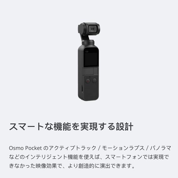 DJI Osmo Pocket オスモポケット 3軸スタビライザー ジンバル ハンドヘルドカメラ スマホ iPhone 映画 高性能 コンパクト 手持ちタイプ プロ 国内正規品|lfs|10
