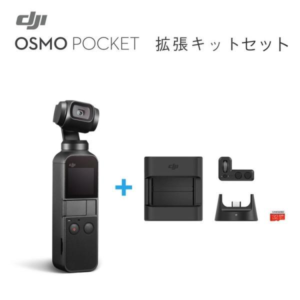 Osmo Pocket & 拡張キット オスモポケット 3軸スタビライザー ジンバル ハンドヘルドカメラ スマホ iPhone 映画 高性能 コンパクト プロ 国内正規品 lfs