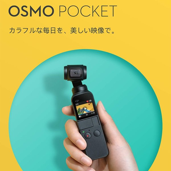 Osmo Pocket & 拡張キット オスモポケット 3軸スタビライザー ジンバル ハンドヘルドカメラ スマホ iPhone 映画 高性能 コンパクト プロ 国内正規品 lfs 02