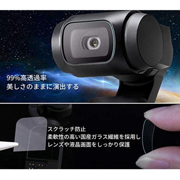 DJI Osmo Pocket オスモポケット 画面シール 保護フィルム レンズ保護 高透過率 極薄 全面保護 指紋防止 カメラ保護フィルム 2枚入り|lfs|03