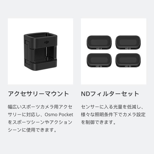 DJI Osmo Pocket オスモポケット コントローラーホイール ジンバル制御 ジンバルモード切り替え スマホ iPhone 映画 カメラアクセサリー プロ Part6 国内正規品|lfs|12