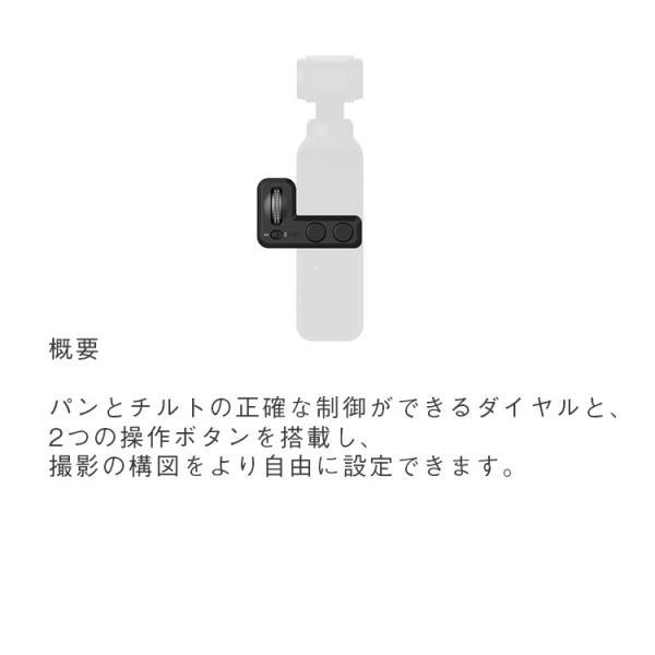 DJI Osmo Pocket オスモポケット コントローラーホイール ジンバル制御 ジンバルモード切り替え スマホ iPhone 映画 カメラアクセサリー プロ Part6 国内正規品|lfs|03