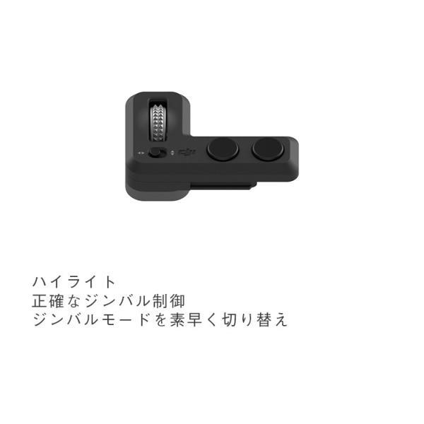 DJI Osmo Pocket オスモポケット コントローラーホイール ジンバル制御 ジンバルモード切り替え スマホ iPhone 映画 カメラアクセサリー プロ Part6 国内正規品|lfs|04
