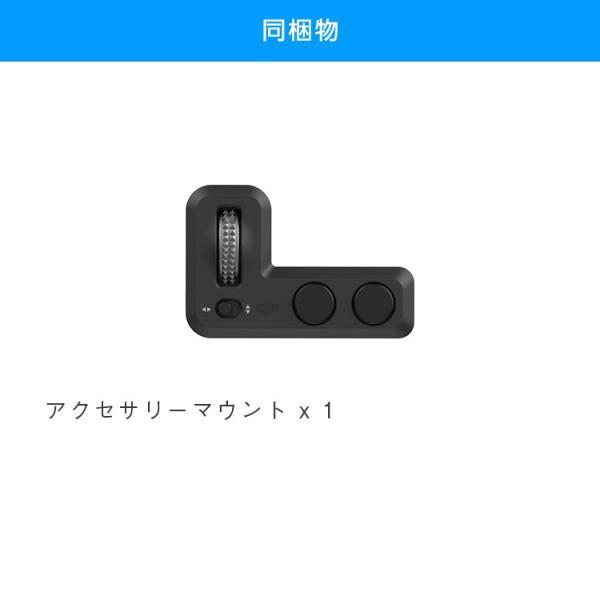 DJI Osmo Pocket オスモポケット コントローラーホイール ジンバル制御 ジンバルモード切り替え スマホ iPhone 映画 カメラアクセサリー プロ Part6 国内正規品|lfs|05