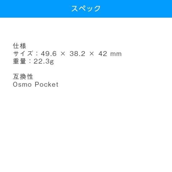 DJI Osmo Pocket オスモポケット コントローラーホイール ジンバル制御 ジンバルモード切り替え スマホ iPhone 映画 カメラアクセサリー プロ Part6 国内正規品|lfs|06