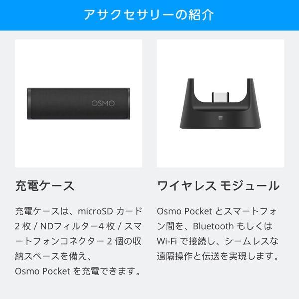 DJI Osmo Pocket オスモポケット コントローラーホイール ジンバル制御 ジンバルモード切り替え スマホ iPhone 映画 カメラアクセサリー プロ Part6 国内正規品|lfs|08