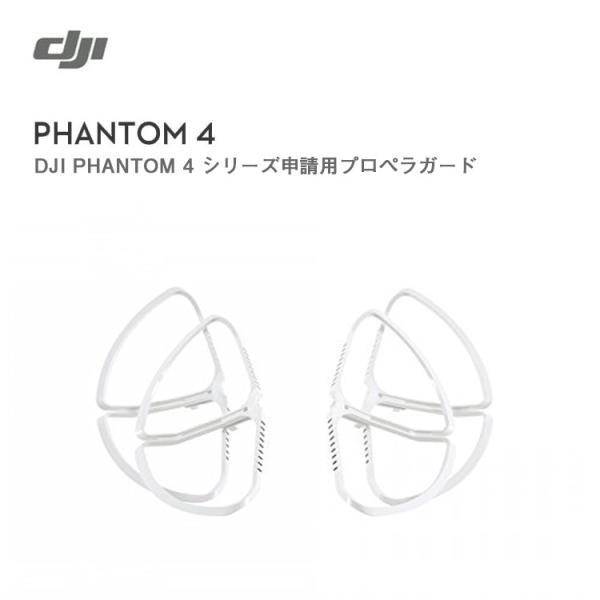 Phantom 4 Pro シリーズ 申請用プロペラガード 屋内 安全性 羽ガード 保護 Phantom 4 Pro V2.0 備品 アクセサリー DJI ドローン 【国内正規品】|lfs