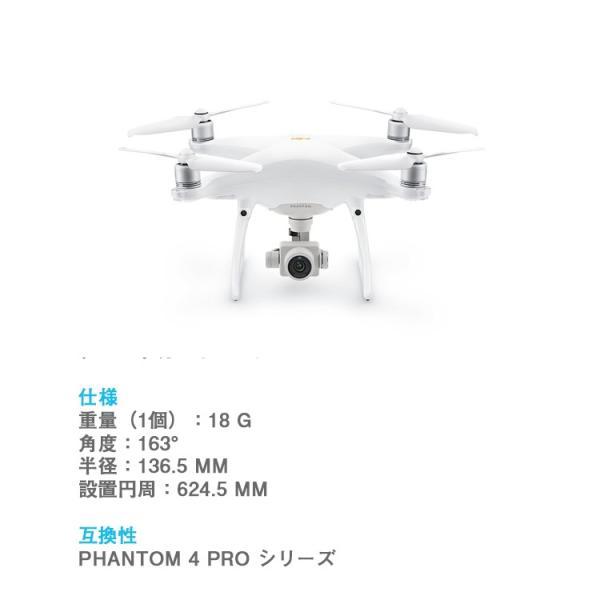 Phantom 4 Pro シリーズ 申請用プロペラガード 屋内 安全性 羽ガード 保護 Phantom 4 Pro V2.0 備品 アクセサリー DJI ドローン 【国内正規品】|lfs|05