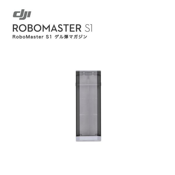 DJI RoboMaster ロボマスター S1 ゲル弾マガジン 知育玩具 教育用ロボット ロボット工学 プログラミング AI サバゲー 子供 FPVシューティング 国内正規品 lfs