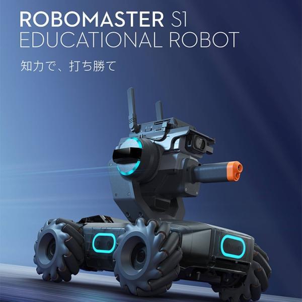 DJI RoboMaster ロボマスター S1 ゲル弾マガジン 知育玩具 教育用ロボット ロボット工学 プログラミング AI サバゲー 子供 FPVシューティング 国内正規品 lfs 02
