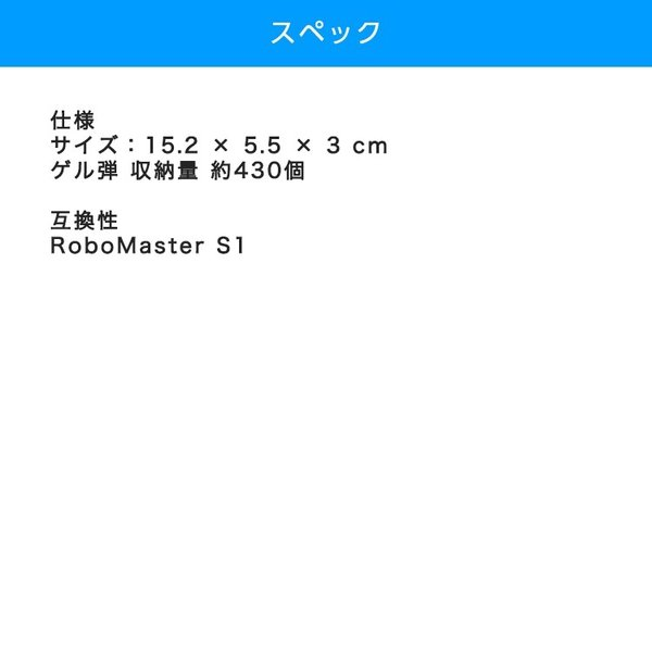 DJI RoboMaster ロボマスター S1 ゲル弾マガジン 知育玩具 教育用ロボット ロボット工学 プログラミング AI サバゲー 子供 FPVシューティング 国内正規品 lfs 06