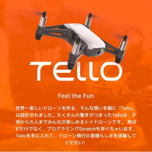 Ryze トイドローン プロペラ Tello Powered by DJI|lfs|02