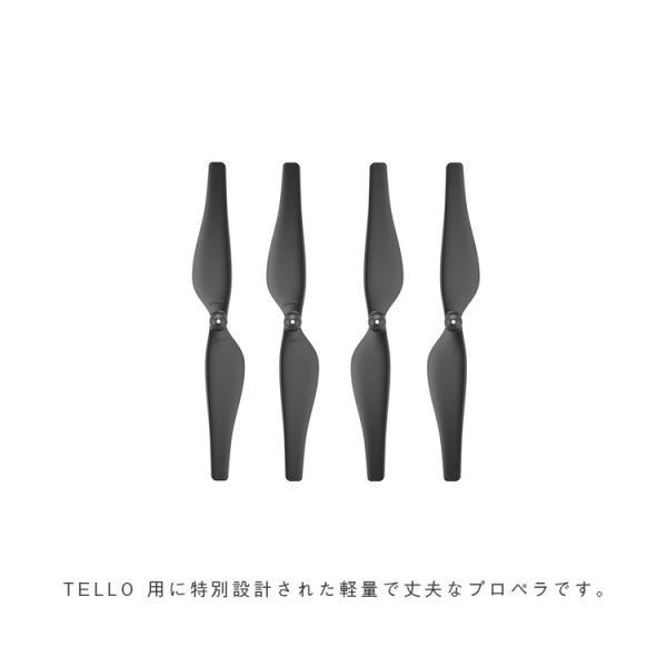 Ryze トイドローン プロペラ Tello Powered by DJI|lfs|03