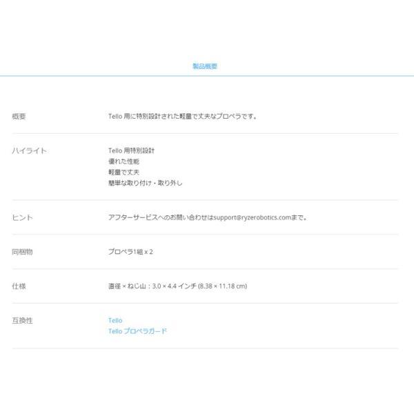 Ryze トイドローン プロペラ Tello Powered by DJI|lfs|06