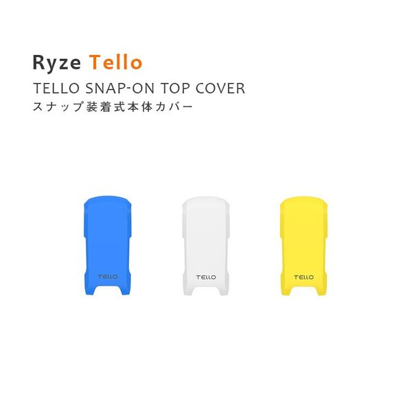 Ryze Tello トイドローン カバー スナップ装着式本体カバー 付け替え用 ブルー イエロー DJI|lfs