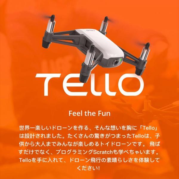 Ryze Tello トイドローン カバー スナップ装着式本体カバー 付け替え用 ブルー イエロー DJI|lfs|02