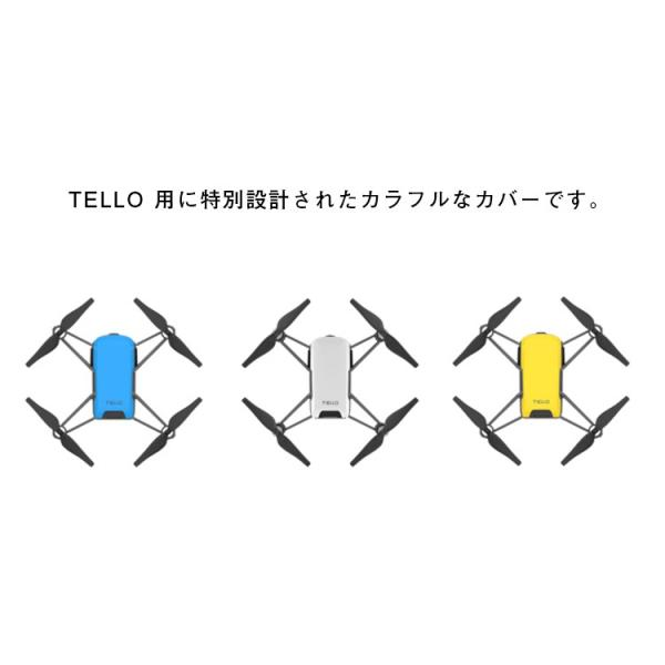 Ryze Tello トイドローン カバー スナップ装着式本体カバー 付け替え用 ブルー イエロー DJI|lfs|05