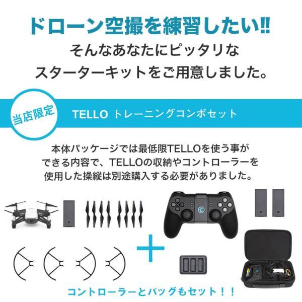 DJI Tello テロー トレーニングコンボセット フルコンボ ドローン 航空法規制外 スターターキット GameSir T1d Controller 専用コントローラー TELLO専用ケース|lfs|02