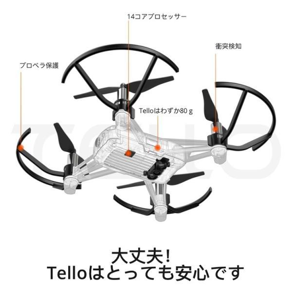 DJI Tello テロー トレーニングコンボセット フルコンボ ドローン 航空法規制外 スターターキット GameSir T1d Controller 専用コントローラー TELLO専用ケース|lfs|16