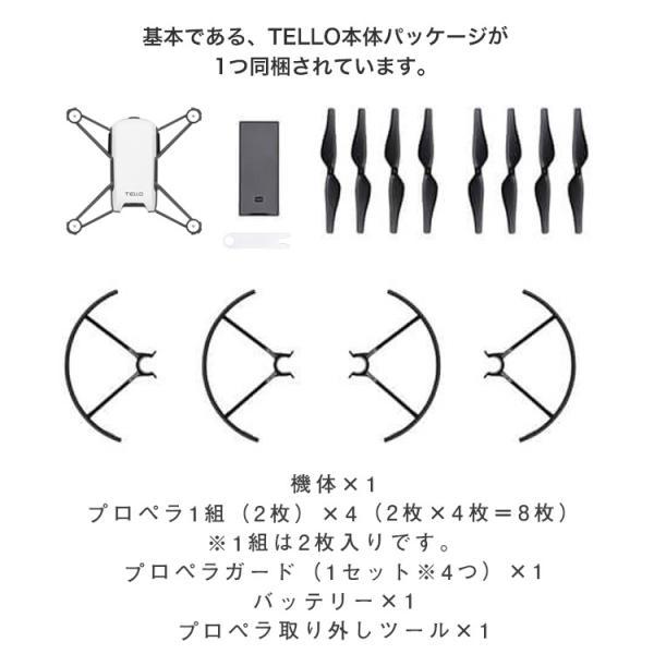 DJI Tello テロー トレーニングコンボセット フルコンボ ドローン 航空法規制外 スターターキット GameSir T1d Controller 専用コントローラー TELLO専用ケース|lfs|03