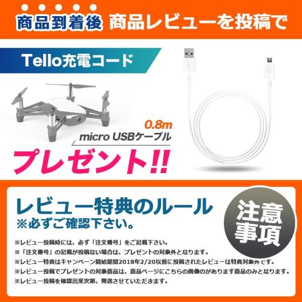 DJI Tello テロー トレーニングコンボセット フルコンボ ドローン 航空法規制外 スターターキット GameSir T1d Controller 専用コントローラー TELLO専用ケース|lfs|21