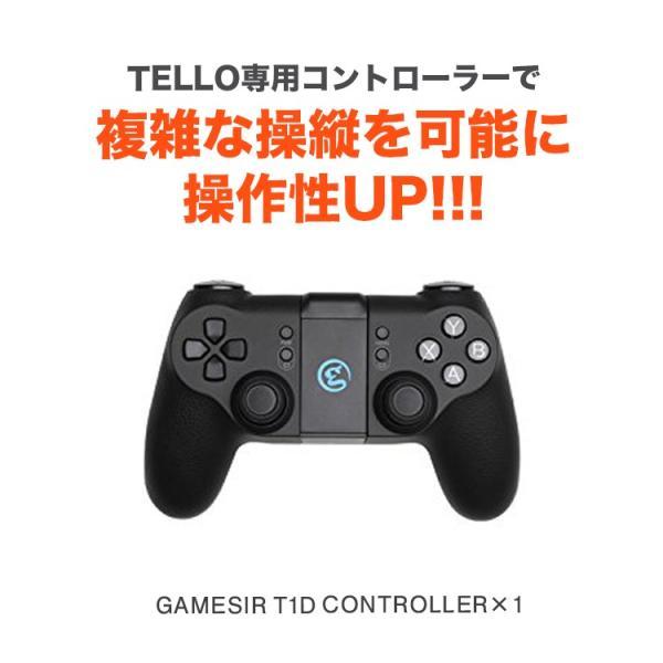 DJI Tello テロー トレーニングコンボセット フルコンボ ドローン 航空法規制外 スターターキット GameSir T1d Controller 専用コントローラー TELLO専用ケース|lfs|05