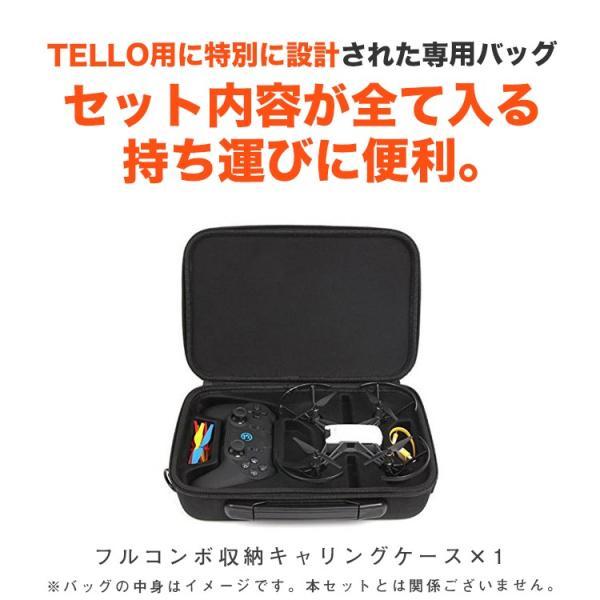 DJI Tello テロー トレーニングコンボセット フルコンボ ドローン 航空法規制外 スターターキット GameSir T1d Controller 専用コントローラー TELLO専用ケース|lfs|06