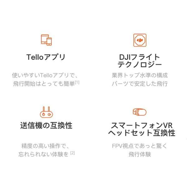 DJI Tello テロー トレーニングコンボセット フルコンボ ドローン 航空法規制外 スターターキット GameSir T1d Controller 専用コントローラー TELLO専用ケース|lfs|10